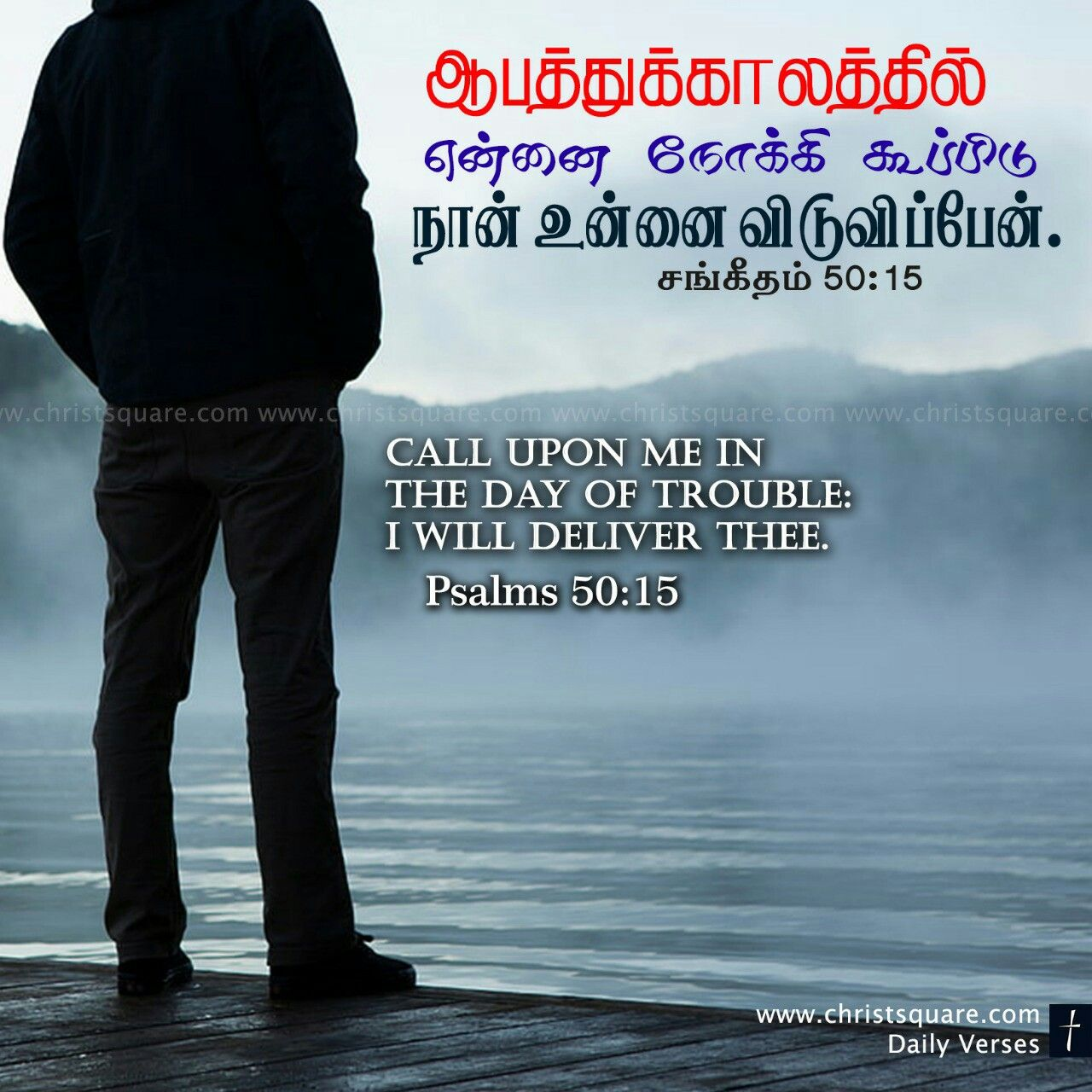 Tamil Christian Whatsapp Status Tamil Christian Wallpaper Tamil