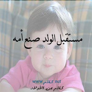 كلام عن الاولاد عبارات وكلمات عن الأطفال والأولاد صور مكتوب عليها أقوال عن الطفولة Baby Face Children Words