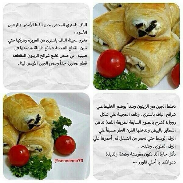 بف باستري محشي Cooking Recipes Cooking Arabic Food