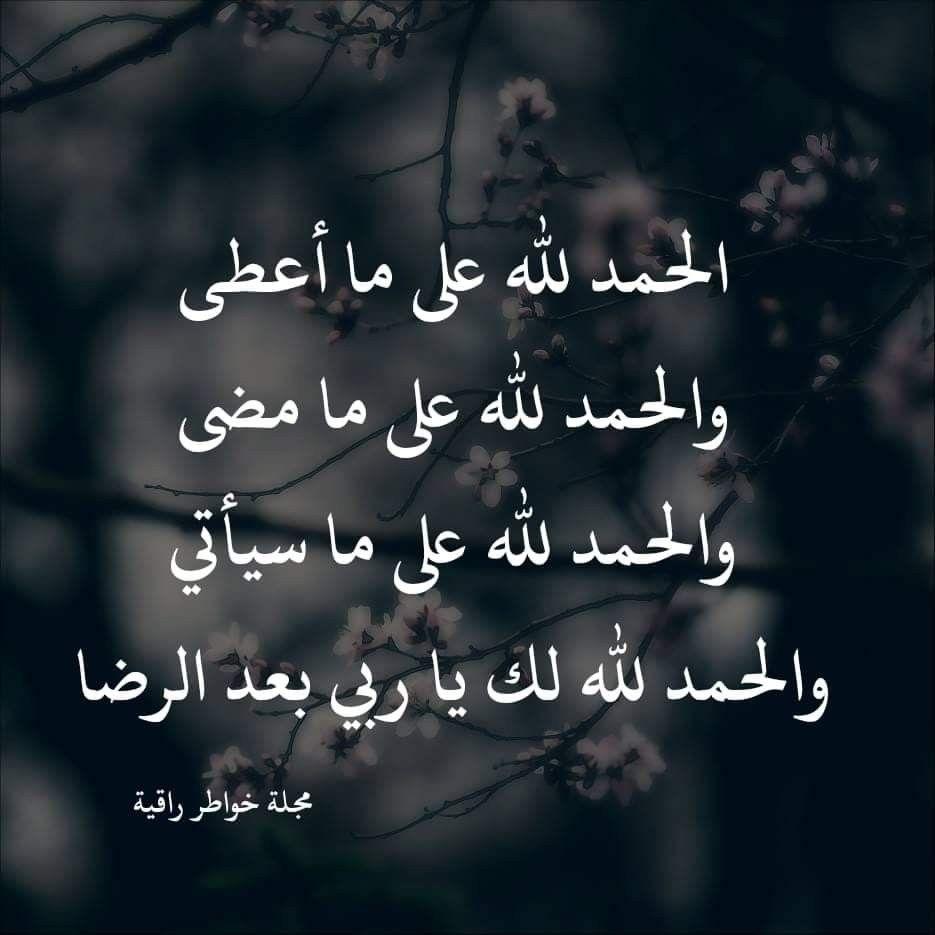 Pin By هده الدنيا ليست الجنة On بذكرك اللهم Arabic Calligraphy Islam Calligraphy