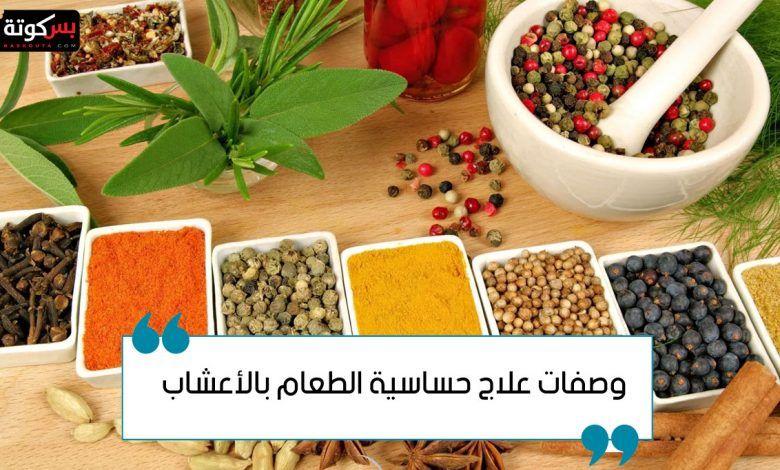 وصفات علاج حساسية الطعام بالأعشاب Food Breakfast Red Peppercorn