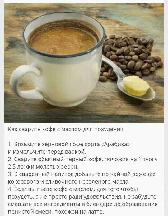 Как Похудеть На Кофе Отзывы. Кофейная диета для похудения на 3, 7 и 14 дней, отзывы и результаты