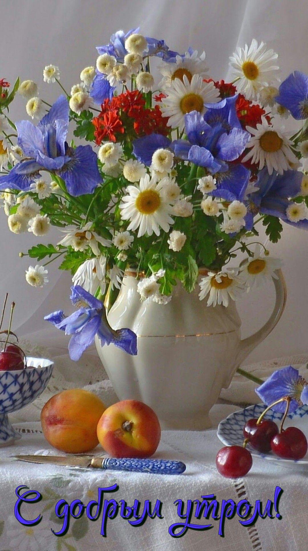 Dobroe Utro Krasivye Cvety Cvety Cvetochnye Kompozicii