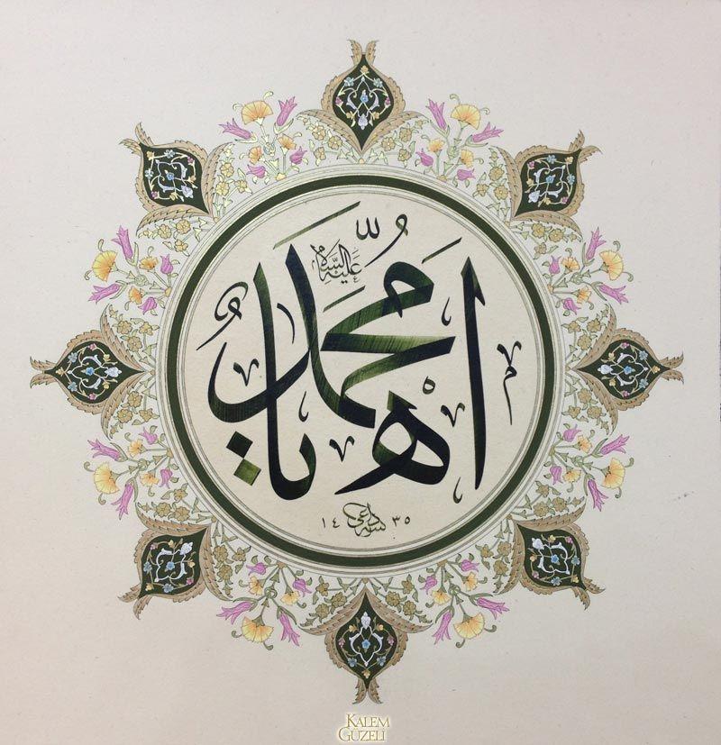 Erol Balcı - Levha - Ah Yâ Muhammed (A.S.)! | Turkish Miniature ...