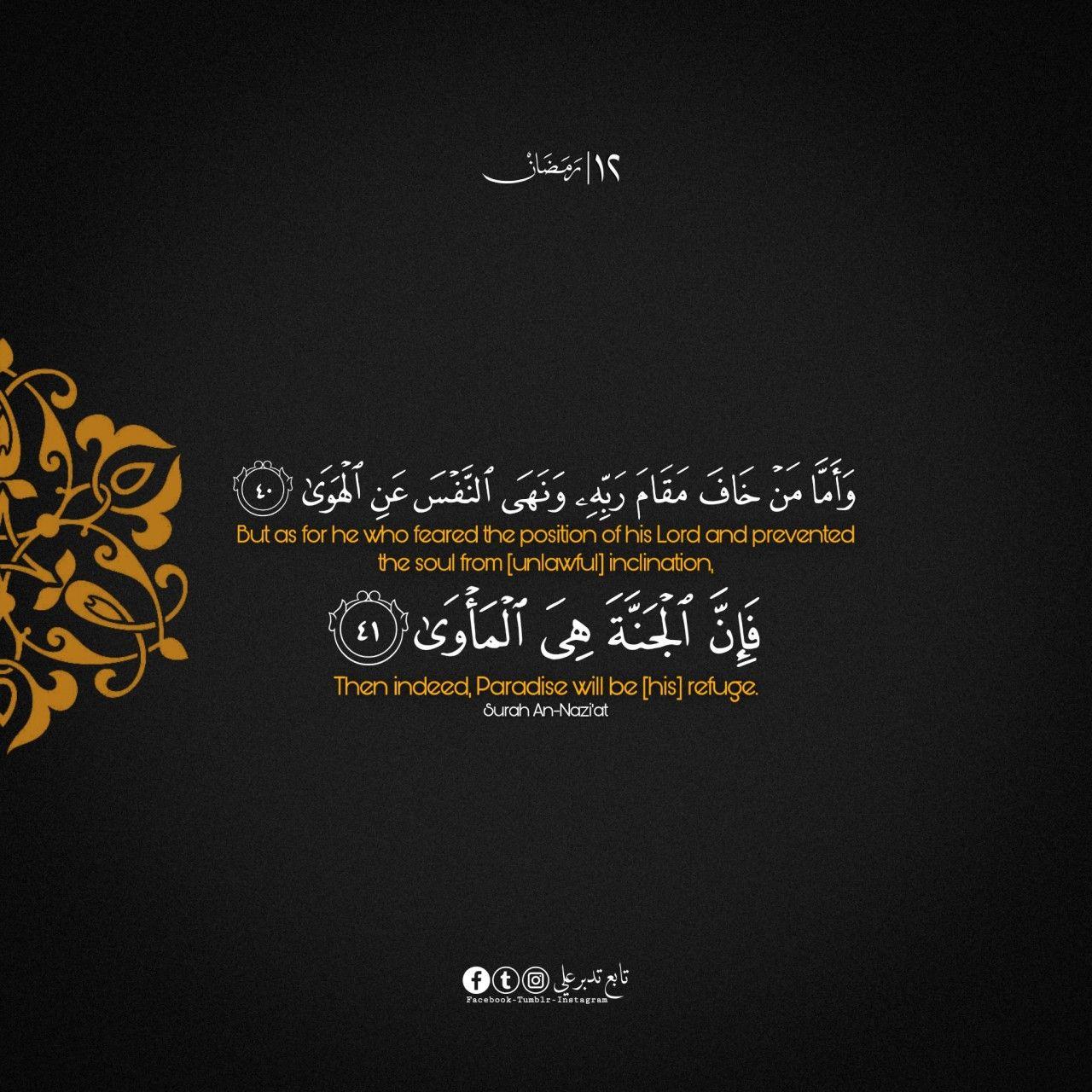 تدبر Posts Tagged آيات قرآنية Positivity Makkah Fear