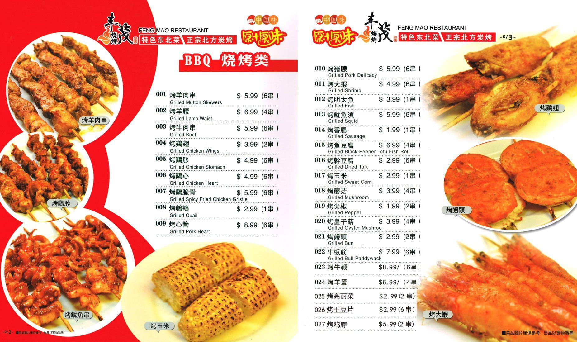 Pin On Chinese Restaurants Menu
