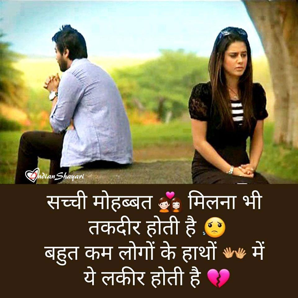 Top 100 True Love Hindi Shayari Images Download Love Picture Quotes Friendship Day Shayari Shayari Image Love sad shayari hd wallpaper download