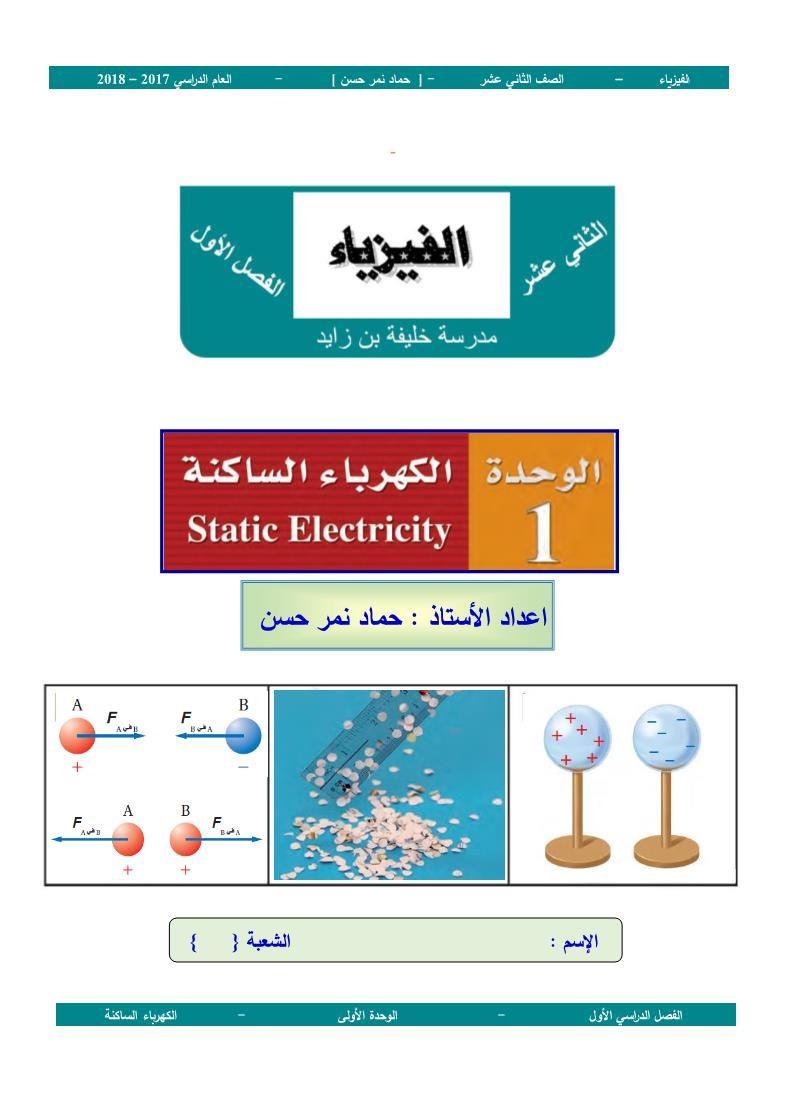 اوراق عمل الكهرباء الساكنه للصف الثاني عشر متقدم مادة الفيزياء Static Electricity