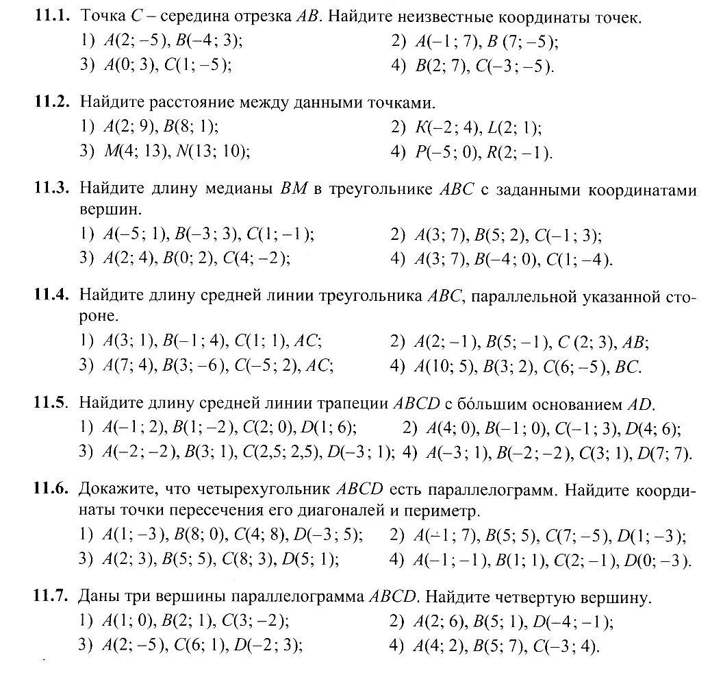Списывай.ру русский язык 2 класс бунеев к теме применяем новые знания