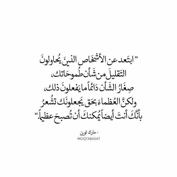 الطموح Spirit Quotes Words Quotes Quotes