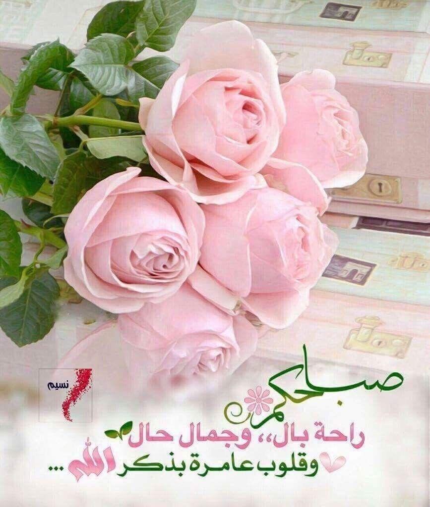 في الصباحات المشرقة نرسل الورود للقلوب النقية التي ترسم إبتسامة لا تذبل على وجه الصباح وتعزف مع العصافير انشودة أمل Good Morning Gif Rose Flowers
