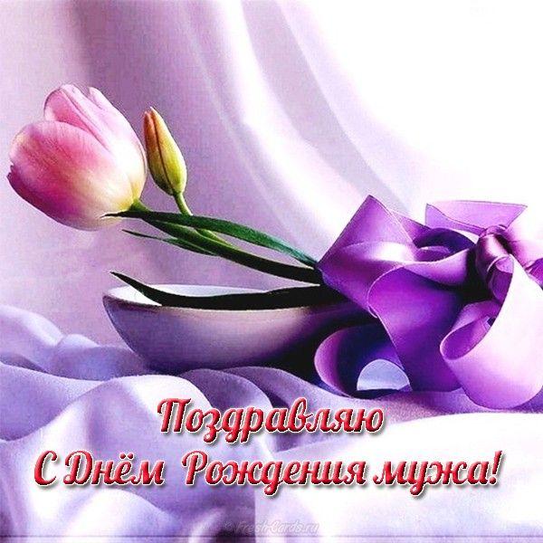 pozdravleniya-muzhu-ot-zheni-otkritki foto 18