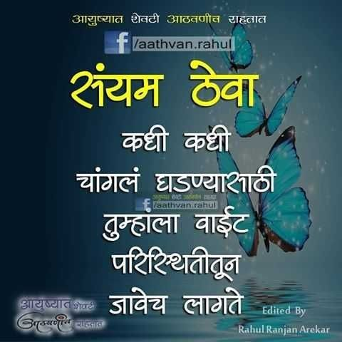 Pin By A Freen Shaikh On Marathi Quotes Quotes