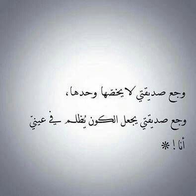 لانك مني وانا منك سقوطك يؤذيتي جدا يا صديقتي Quotes Words Arabic Words