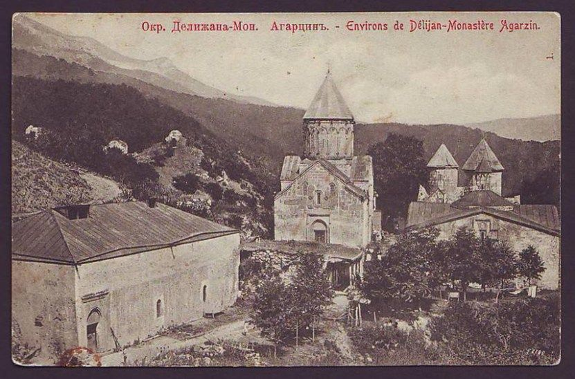 Environments of Delijan. Haghartsin Monastery (1910) D.Ephimov. | Postcard,  Armenian, Old pictures
