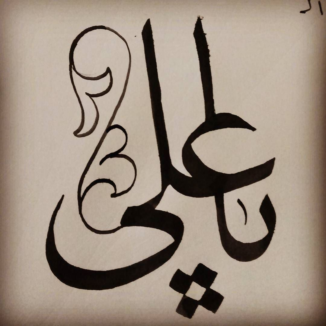 Instagram Photo By Sh Moiz Nagpurwala Jun 24 2016 At 8 27am Utc Arabic Calligraphy Design Arabic Calligraphy Art Calligraphy Art