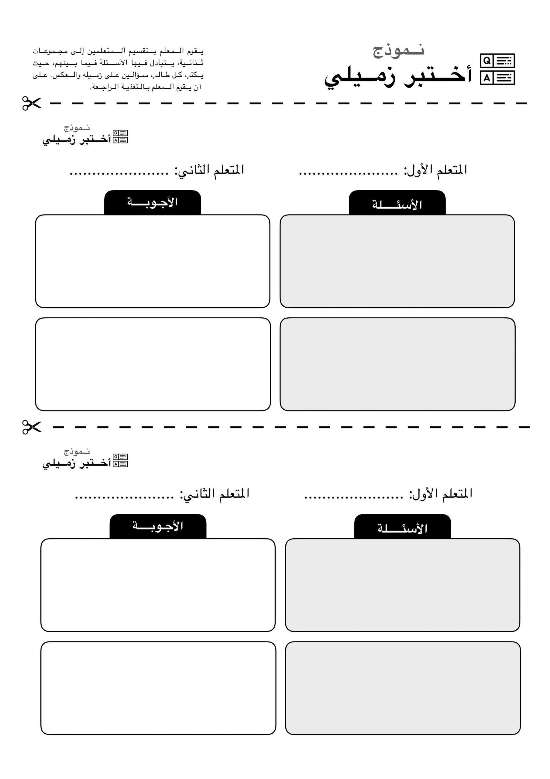 استراتيجية اختبر زميلي مميزة لجميع المراحلة التعليمية Art Screenshots Shopping