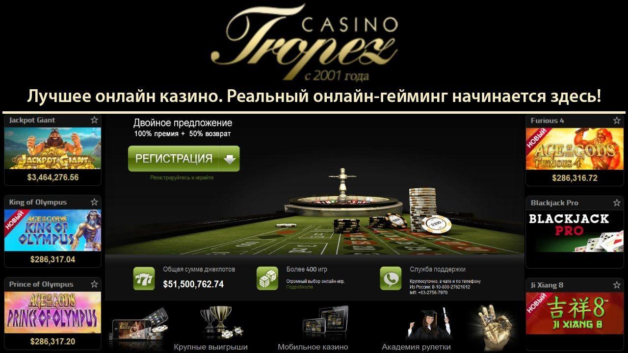По казино тропез игры казино на пк торрент