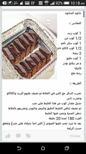 جاتو شاتو Arabian Food Food Arabic Food