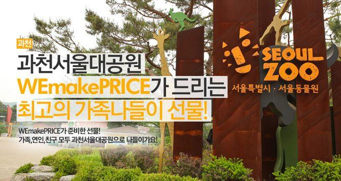 쿠폰모아 - 서울대공원 동물원 스페셜패키지 53% 할인