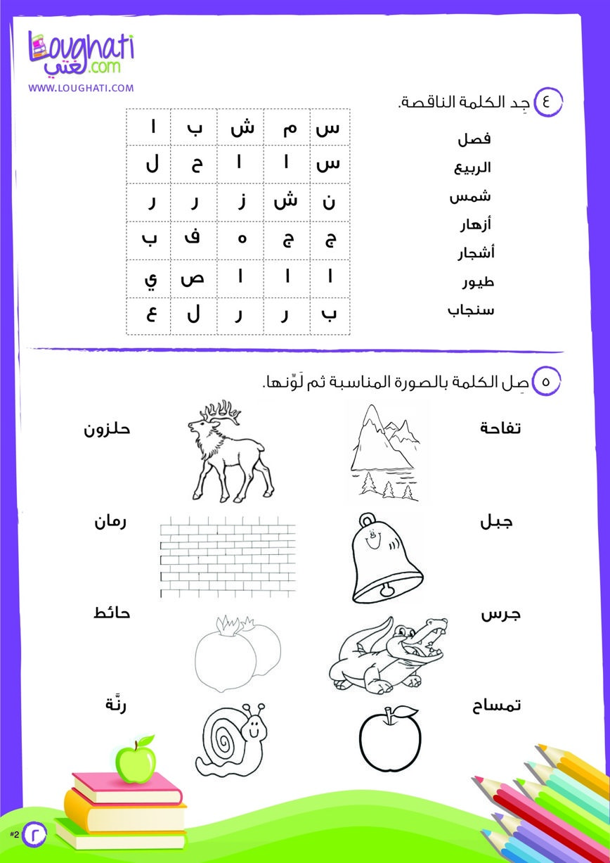 pin by on free arabic printables for kids learn. Black Bedroom Furniture Sets. Home Design Ideas