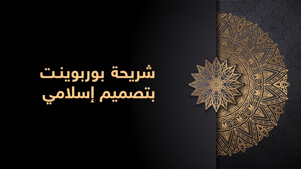 شريحة بوربوينت بزخارف إسلامية متعددة الاستخدام Presentation Backgrounds Dark Souls Phone Screen Wallpaper