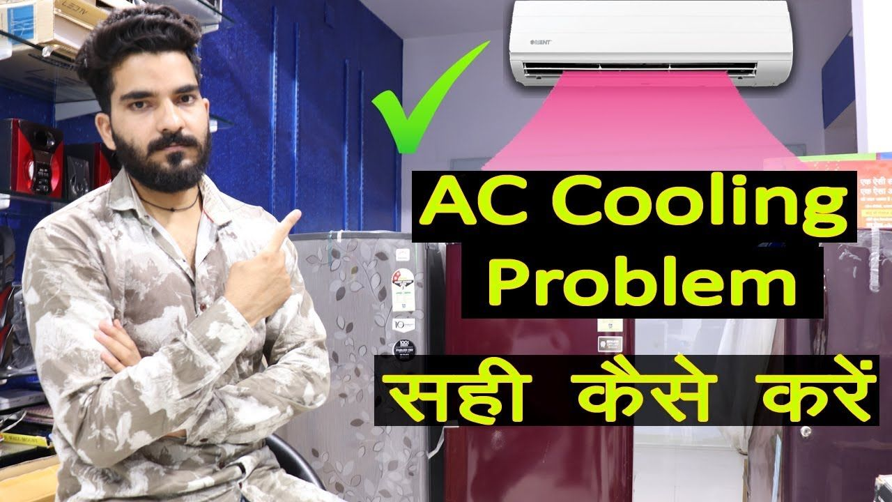 Air Conditioner कलग नह करन पर कय कर How to solve air
