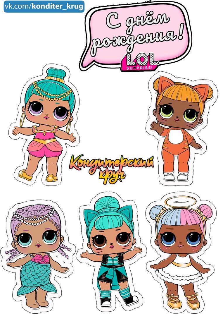 Готовый формат А4 Топперы для пряников Куклы LOL Открыт ...