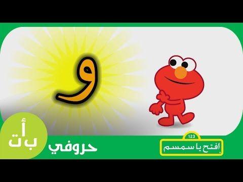 عالم القصص فوفو لا يخاف Youtube Arabic Kids Kids Alphabet