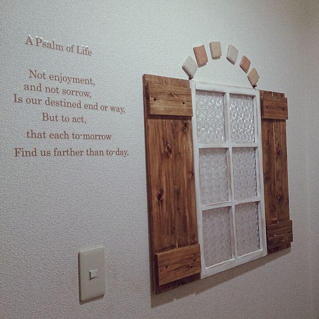 壁 天井 プロヴァンスに憧れて 飾り窓 賃貸 窓枠風のインテリア実例