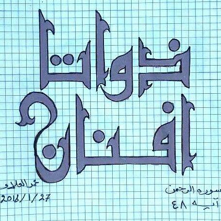 بسم الله الرحمن الرحيم ذواتا افنان صدق الله العظيم سوره الرحمن ايه ٤٨ بالخط الكوفي أتمنى أن تنال اعجابكم Islamic Calligraphy Calligraphy Math