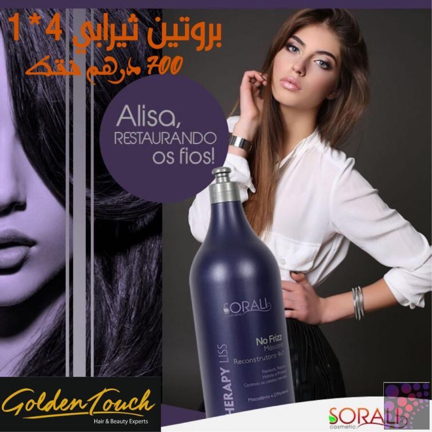 سعر بروتين ثيرابي الاصلي في الامارات Beauty Expert Health Beauty Hair Beauty