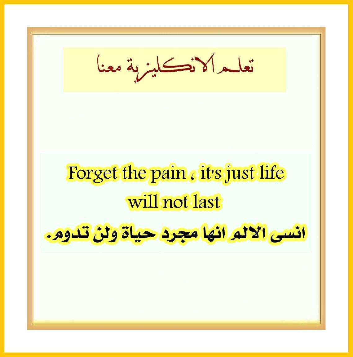 عبارات انجليزية English Words Learn English Learn Arabic Language