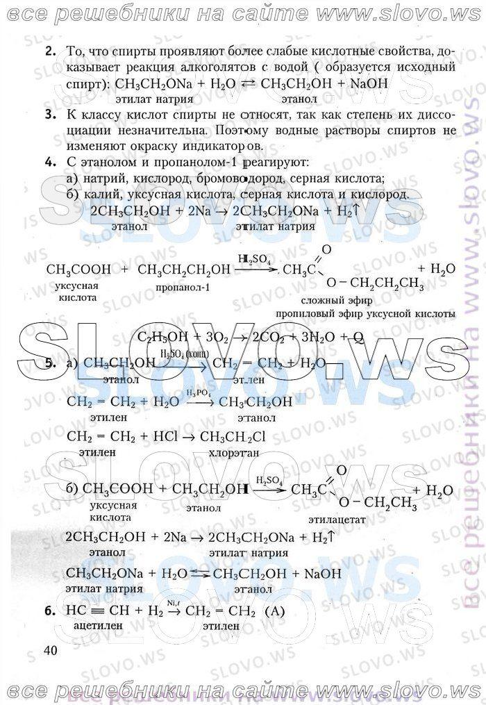 Все готовые домашние задания рабочая тетрадь 5 класс программа 2100 данилов