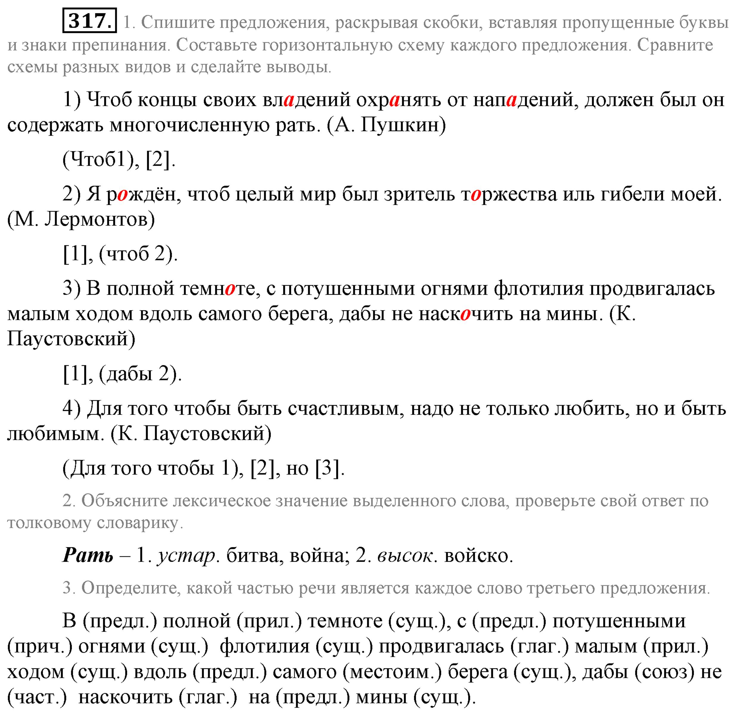 Гдз по русскому львова номер
