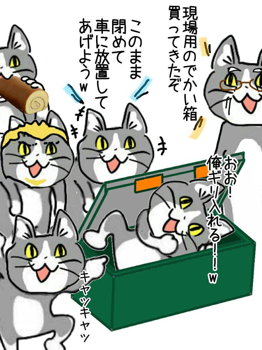 ポスター 現場 猫