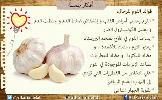 فوائد الثوم Helthy Food Natural Cures The Cure