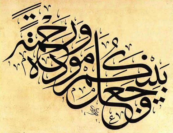 وجعلنا بينكم مودة ورحمة Islamic Art Calligraphy Arabic Calligraphy Artwork Arabic Calligraphy Art
