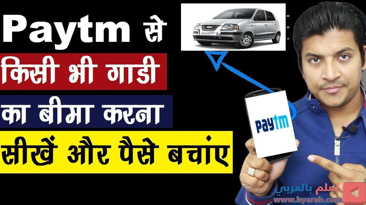 Car insurance Car insurance Paytm Car insurance Online