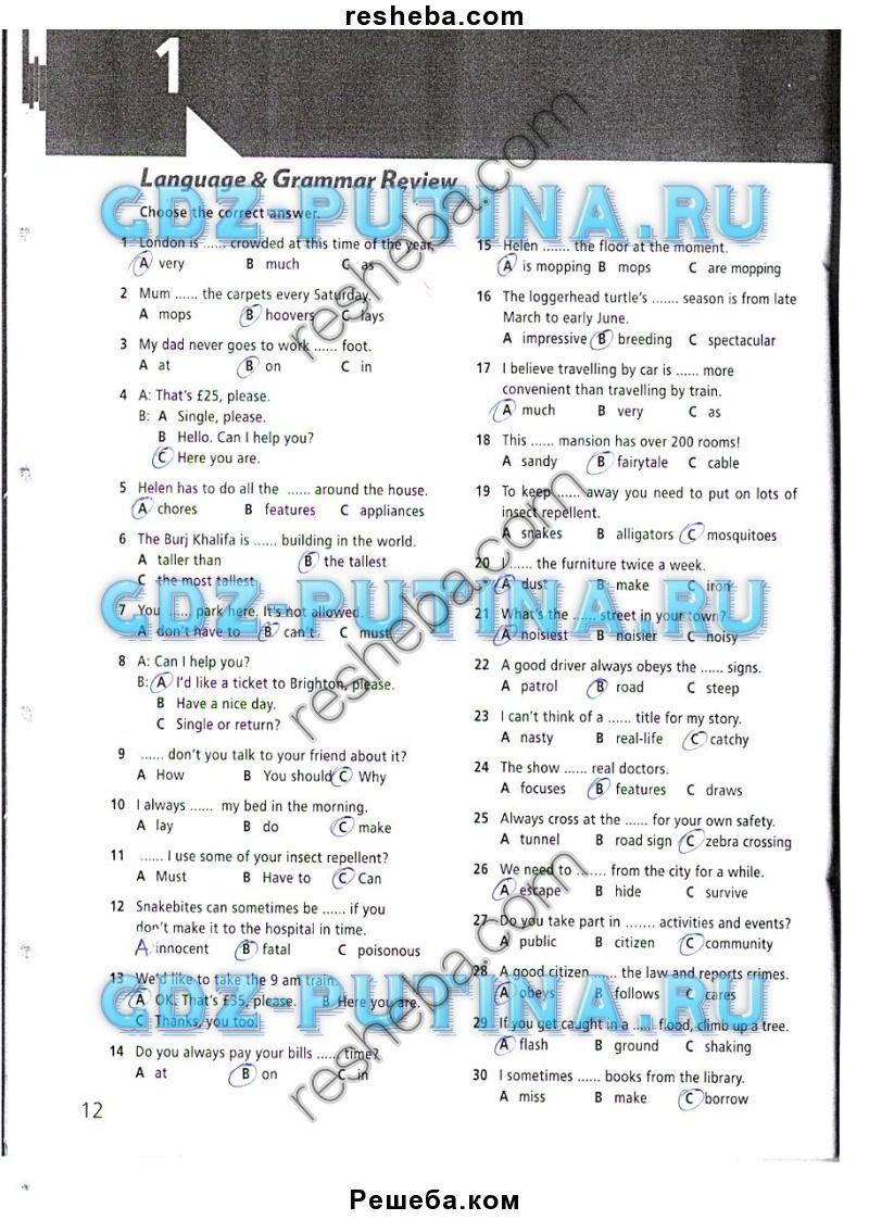 Английский язык 4 класс тетрадь биболетова решебник 3