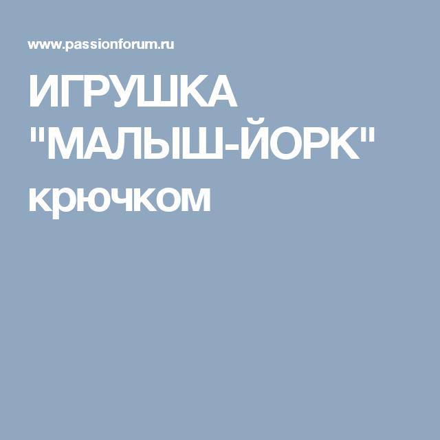 "ИГРУШКА ""МАЛЫШ-ЙОРК"" крючком"