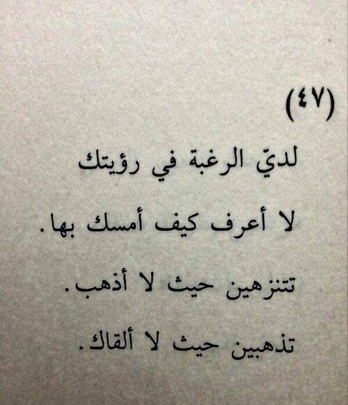 لا القاك Pretty Words Wise Quotes Words Quotes