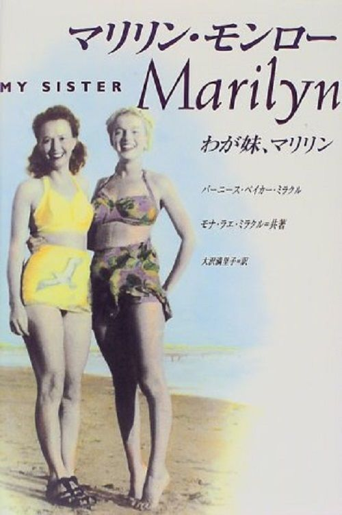 """""""My Sister Marilyn"""" - by Berniece Miracle and Mona Rae Miracle. Japanese edition, 2004."""