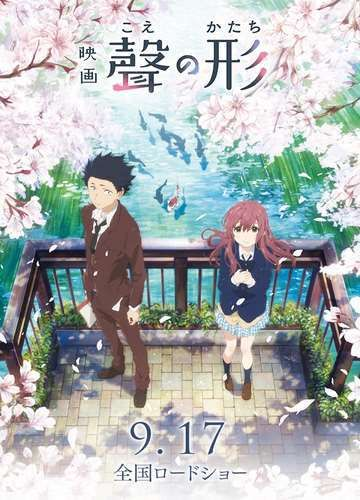 Koe no katachi a silent voice vostfr bluray animes mangas ddl koe no katachi a silent voice vostfr bluray animes mangas ddl ccuart Image collections