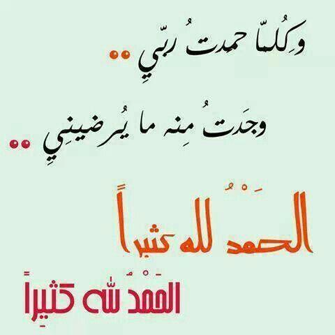 الحمد لله حمدا كثيرا اللهم لك الحمد حتى ترضى صفحة الحمدلله Www Facebook Com Thank Alaah Quotes Duaa Islam Islam