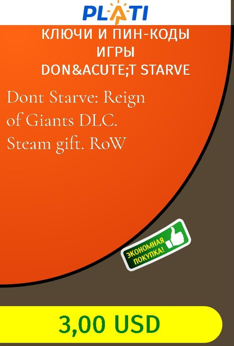 Dont Starve: Reign of Giants DLC. Steam gift. RoW Ключи и пин-коды Игры Don