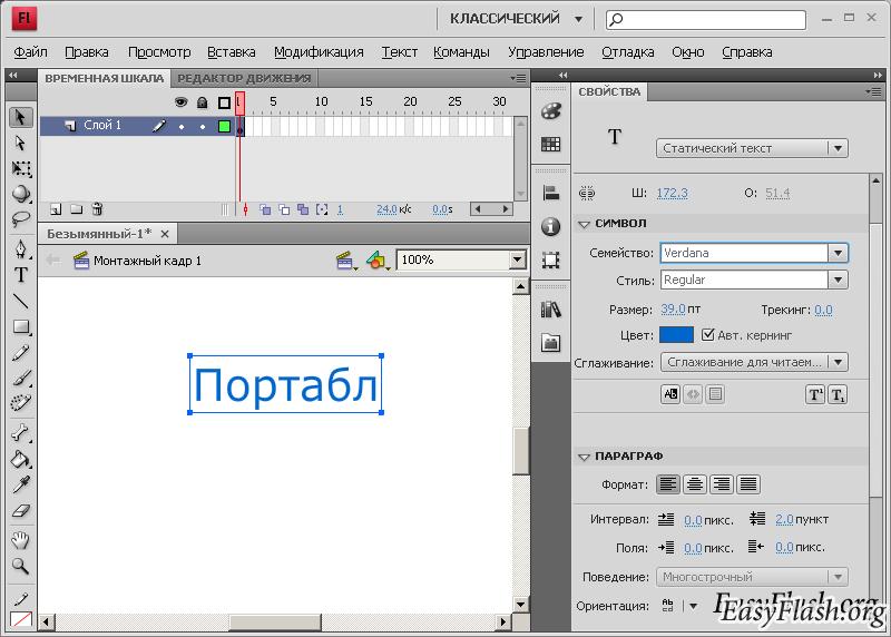 Adobe flash cs4 professional portable rus скачать