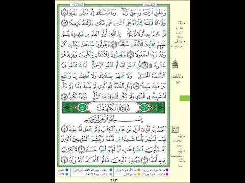 الصفحة 293 من المصحف الشريف خواتيم سورة الإسراء وأول سورة الكهف مشروع حفظ القرآن الكريم Youtube Bullet Journal Journal