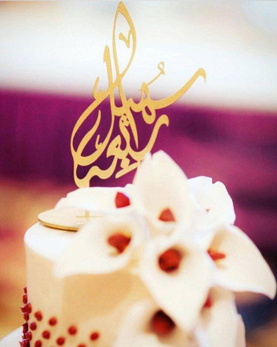 Custom English and Arabic wedding cake topper A truly unique
