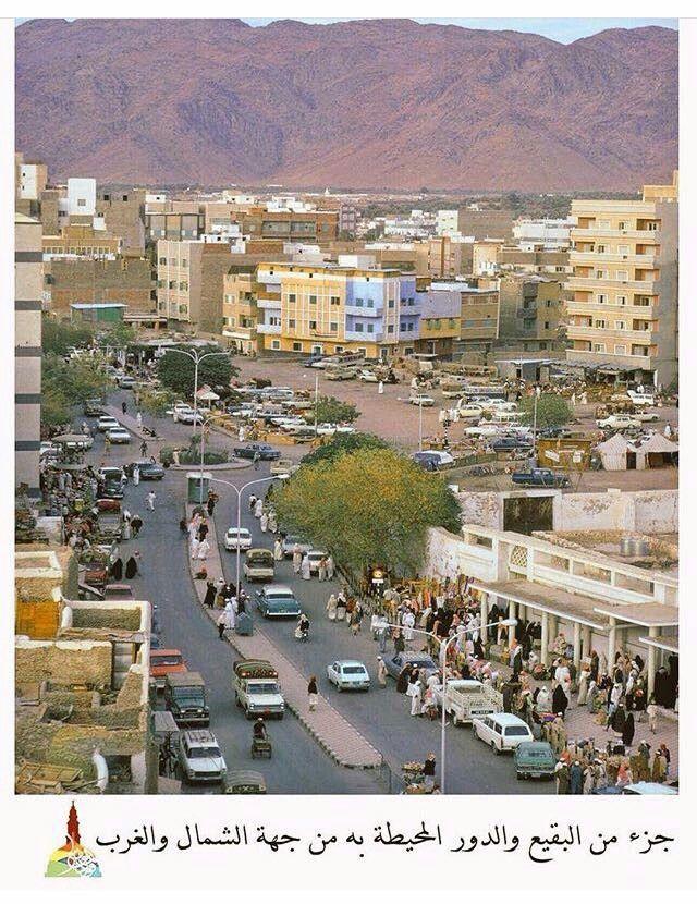 جزء من البقيع قديما في المدينة المنورة City Makkah Old Pictures